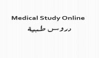 دروس طبية اون لاين   Learning Medical Topics Online