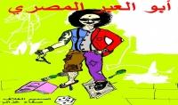أحصل على نسختك الإلكترونية من كتاب أبو العبر المصري