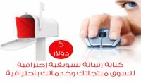 كتابة رسالة تسويقية إحترافية لتسوق منتجاتك وخدماتك باحترافية