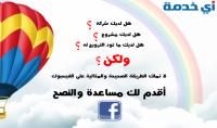 بتعليمك الأساسيات المهمة لإدارة صفحتك على الفيسبوك