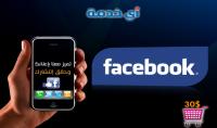إعلان حقيقي مُمول على صفحة الفيسبوك حقق إنتشارك
