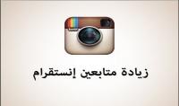 500 متابع عربي خليجي حقيقي جودة أكتر من ممتازة وبتمن حصري جدا