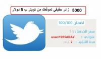 5000 زائر حقيقي لموقعك من تويتر ب 5 دولار