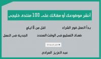 أنشر موضوعك أو مقالك على 100 منتدى خليجي