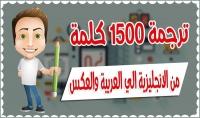 ترجمة احترافية من الانجليزيه الى العربيه والعكس 1200 كلمه
