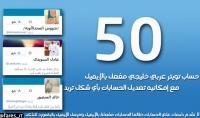 50 حساب تويتر عربي خليجي أو حسب الطلب مفعل بالإيميل