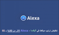 تخفيض ترتيب موقعك في اليكسا   Alexa لأكثر من 80% بـ $5