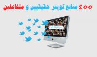 اضافة 200 متابع تويتر حقيقي متفــــــــــــــاعل من جميع انحاء العالم