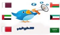 اضافة 1111 متابع عربي خليجي لحسابك على تويتر