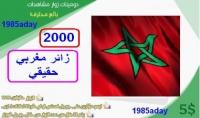 جلب 2000 زائر من المغرب حقيقي الى موقعك او مدونتك