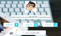 احصل على باكلينك دوفولو PR8 PR9 PR10 لتصدر نتائج جوجل