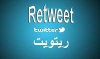 4000 رتويت لتغريدتك على تويتر