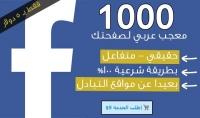 أجلب لك 1000 معجب عربي حقيقي لصفحتك