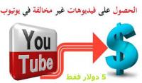 اضافة 20 فيديو لقناتك باليوتيوب 5 فيديوهات هدية قابل للاستسمار بدون حقوق