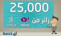 25 الف زائر من جوجل و ياهو