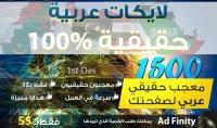 1000 لايك عربى مقابل 5$