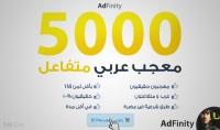 5 آلاف لايك عربي حقيقي بـ20$