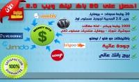 ادعم موقعك بباك لينكات هرمية 20 من مواقع الويب 2   3000 روابط متنوعة