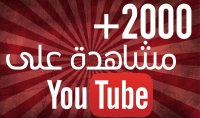 اجلب لك 2000 مشاهدة لفيديوهك على اليوتيوب