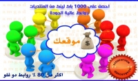 احصل على 1000 باك لينك منتديات عالي الجودة 800 منهم دو فلو