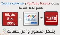 حساب يوتيوب بارتنر   ربطها بحساب أدسنس مستضاف