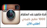 افضل عروض انستغرام الخليجي