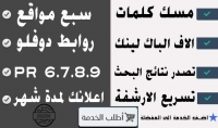 اعلان رابط نصى فى 7 مواقع بيج رانك 6 و7 و8 و9 لمدة شهر