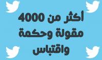 أقدم لك 4000 مقولة واقتباس لنشرها في حسابك على تويتر