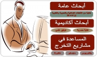 كتابة و عداد التقارير و البحوث العامة و الخاصة و باللغتين العربية و الانجليزية