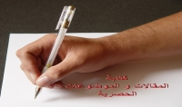 كتابة و تدوين المقالات الحصرية باللغتين العربية و الانجليزية