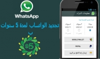 تجديد اشتراك Whatsapp لمدة 10 سنوات ب 5$
