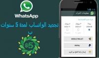 تجديد اشتراك Whatsapp لمدة 10 سنوات