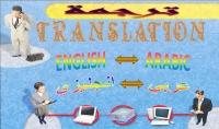 ترجمة يدوية إحترافية من اللغة الإنجليزية إلى اللغة العربية و بالعكس