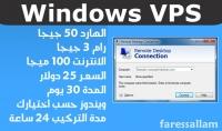 سيرفر ويندوز بأعلي المواصفات RDP connection