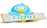 Automatic Favorites لحسابك في التويتر من حسابات خليجيه