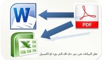 تحويل ملفات من PDF الي اي صيغة اخري