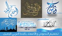 لوحة احترافية بالخط العربي الجميل