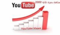 طريقة زيادة مشاهدات اليوتيوب لتصل الى 2000 مشاهد وجعل فيديوهاتك تظهر في نتائج البحث الأولى
