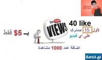 1000 مشاهدة خليجية لفيديوهك على اليوتيوب