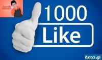 احصل على 1000 لايك لصفحتك على الفيس بوك