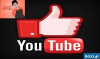 500 لايك لأى فيديو على اليوتيوب فقط بـ 5 دولار