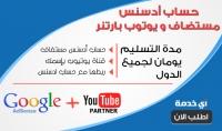 حساب youtube partner وربطه مع Google Adsense لجميع الدول العربية