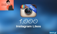 أقدم لك 1000 لايك انستقرام في وقت سريع