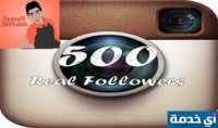 500 متابع فلورز حقيقي 100% لحسابك في انستغرام بسرعة عالية