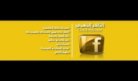 برنامج الناشر الذهبي للنشر على مجموعات وصفحات الفيسبوك