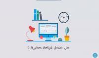 فيديو مبهر لشركتك   لمؤسستك   لموقعك او لقناتك
