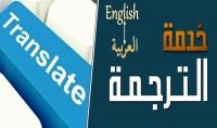 ترجمة 600 كلمة باللغة الإنجليزية للغة العربية في أقل من 24 ساعة