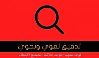 التدقيق اللغوي للنصوص والمقالات 1000 كلمة باللغة العربية في أقل من 24 ساعة