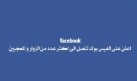 اعلان ممول في الفيس بوك يبدء 5 $ فقط مع استهداف البلدان