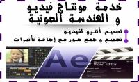 تصميم ومونتاج فيديو مع الهندسة الصوتية